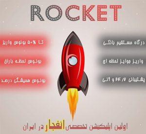 سایت بازی انفجار راکت