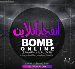سایت اصلی انفجار شرطی